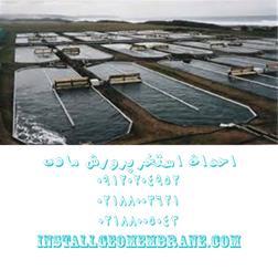 احداث استخر پرورش ماهی با ورق ژئوممبران