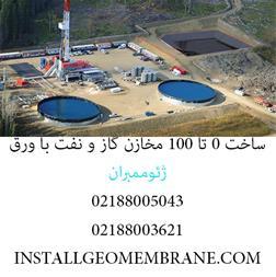 ساخت مخازن نفتی با ورق ژئوممبران