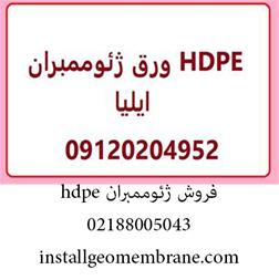 فروش ورق ژئوممبران HDPE