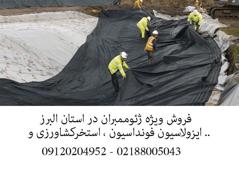 ژئوممبران-استان-البرز-(کرج