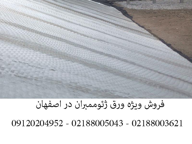 فروش-ژئوممبران-اصفهان